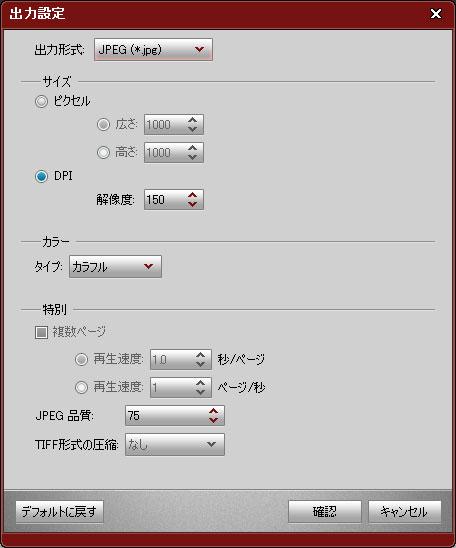pdf jpg 変換 ピクセル